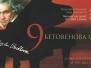 IX Betovenova simfonija