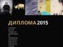 "Izložba ""DIPLOMA 2015″ Master studenata Odseka za primenjene umetnosti"