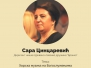 Predavanje Sare Cincarević na Fakultetu umetnosti