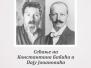 Сeћaњe нa Кoнстaнтинa Бaбићa и Пajу Joвaнoвићa